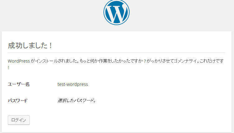 wordpress_install_complete
