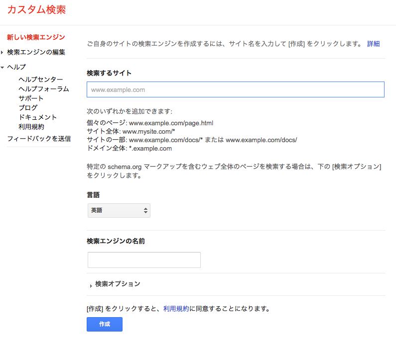CustomSearchEngine